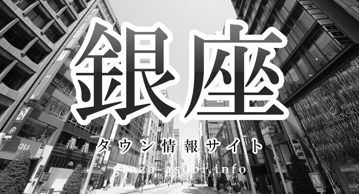 銀座 クラブ nana