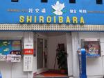 shiroibara