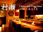wine-murase