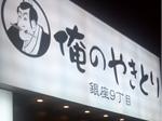 orenoyakitori